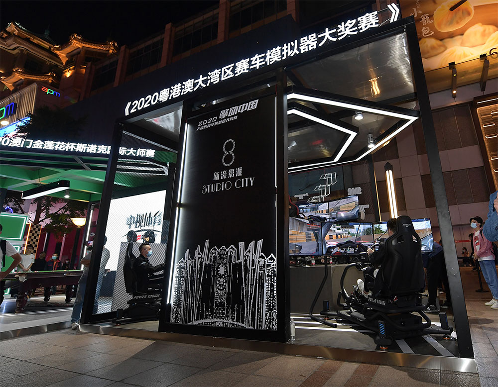 2020粤港澳大湾区赛车模拟器大奖赛发布活动在京举行