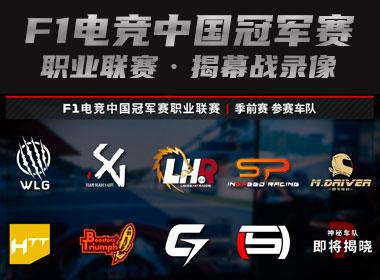 【录播视频】2021 F1电竞中国冠军赛职业联赛·揭幕战