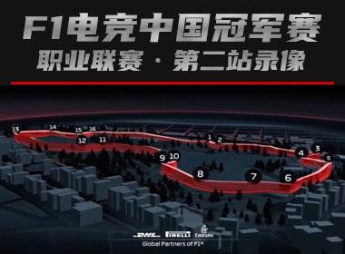 【录播视频】2021 F1电竞中国冠军赛职业联赛·第二站