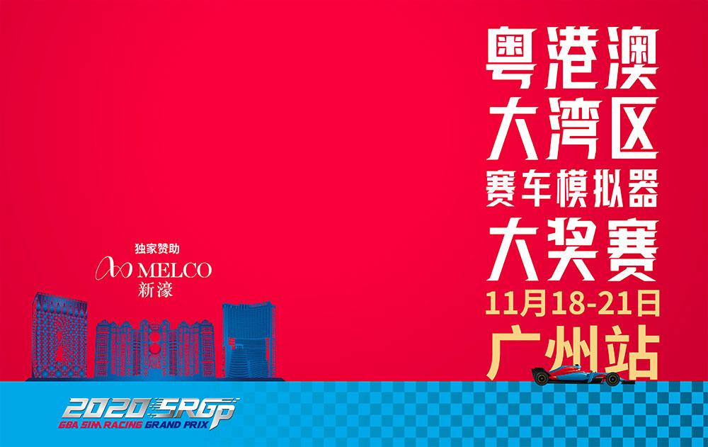 2020粤港澳大湾区赛车模拟器大奖赛广州站即将开启