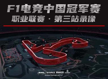 【录播视频】2021 F1电竞中国冠军赛职业联赛·第三站