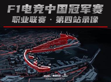 【录播视频】2021 F1电竞中国冠军赛职业联赛·第四站
