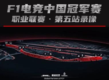 【录播视频】2021 F1电竞中国冠军赛职业联赛·第五站