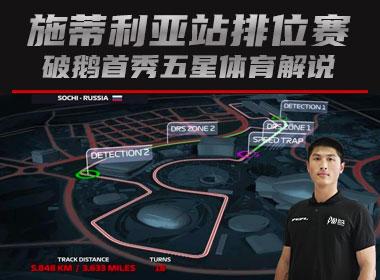 2021赛季F1施蒂利亚站排位赛·PER车队车手破鹅(陆舟浩)首秀五星体育