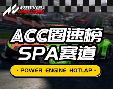ACC圈速秀·SPA赛道Hotlap