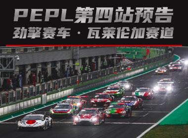 2021劲擎赛车电竞职业联赛PEPL第四站赛事预告