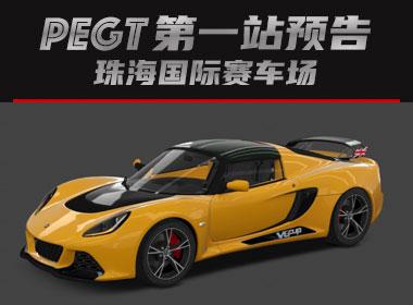 PEGT夏季赛第一站·珠海国际赛车场·赛事预告