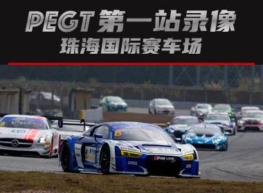 【比赛录像】2021 PEGT初级联赛·夏季赛第一站·比赛录像