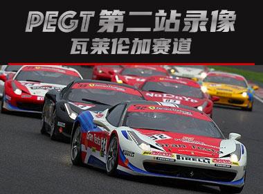 【比赛录像】2021 PEGT初级联赛·夏季赛第二站·比赛录像