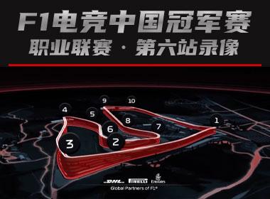 【录播视频】2021 F1电竞中国冠军赛职业联赛·第六站