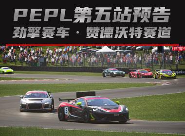 2021劲擎赛车电竞职业联赛PEPL第五站赛事预告
