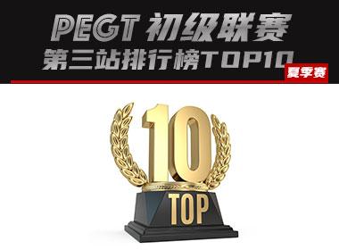 PEGT初级联赛·夏季赛排行榜TOP10·第三站