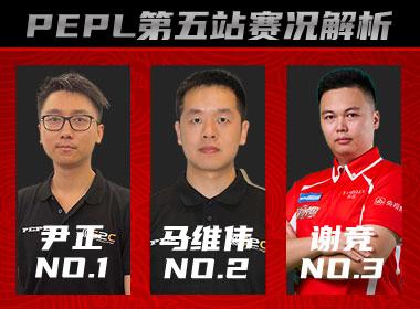 PEPL第五轮赛况解析