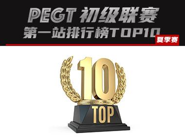 PEGT初级联赛·夏季赛排行榜TOP10·第一站·珠海国际赛车场