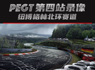 【比赛录像】2021 PEGT初级联赛·夏季赛第四站