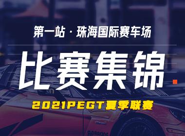 [比赛集锦]2021PEGT夏季赛第一站