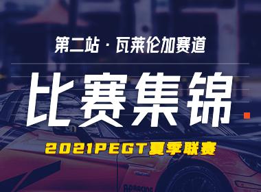 [比赛集锦]2021PEGT夏季赛第二站
