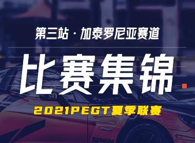 [比赛集锦]2021PEGT夏季赛第三站