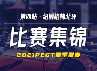 [比赛集锦]2021PEGT夏季赛第四站