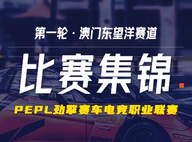 [比赛集锦]2021PEPL春季赛第一站