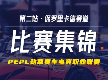 [比赛集锦]2021PEPL春季赛第二站