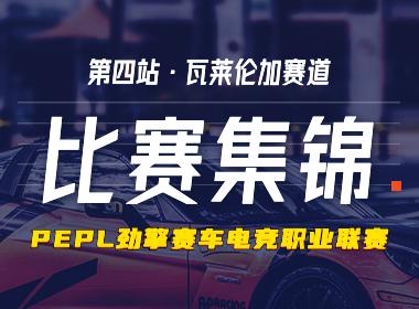 [比赛集锦]2021PEPL春季赛第四站