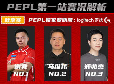 2021PEPL秋季赛第一站赛况解析