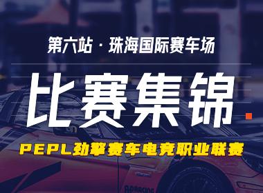 [比赛集锦]2021PEPL秋季赛第一站