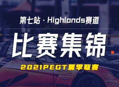 [比赛集锦]2021PEGT夏季赛第七站