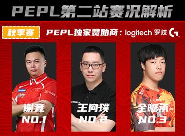 2021PEPL秋季赛第二站赛况解析