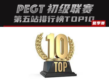 PEGT初级联赛·夏季赛排行榜TOP10·第五站