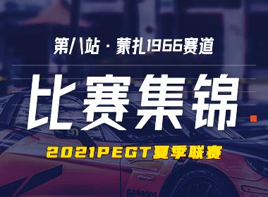 [比赛集锦]2021PEGT夏季赛第八站