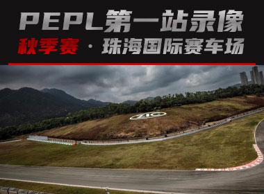 【比赛录像】2021 PEPL秋季赛第一站比赛录像