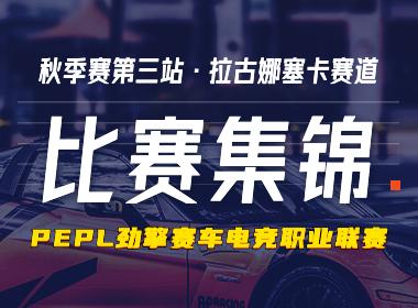[比赛集锦]2021PEPL秋季赛第三站