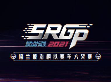 2021SRGP格兰披治模拟赛车大奖赛