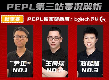 2021PEPL秋季赛第三站赛况解析
