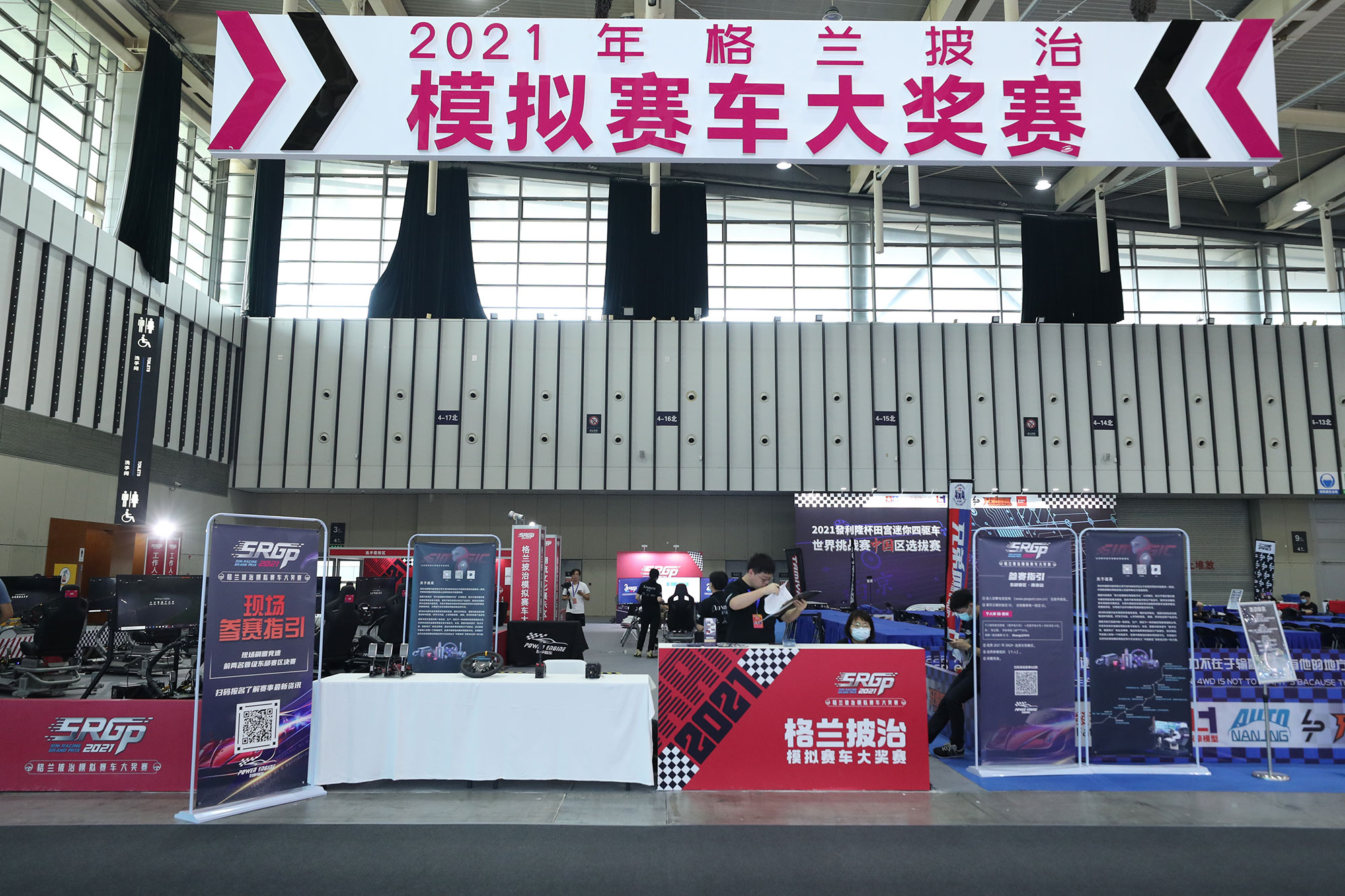 SRGP南京站第三天活动照片
